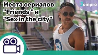 Нью-Йорк. Места сериалов Friends и Sex in the city онлайн/ США от