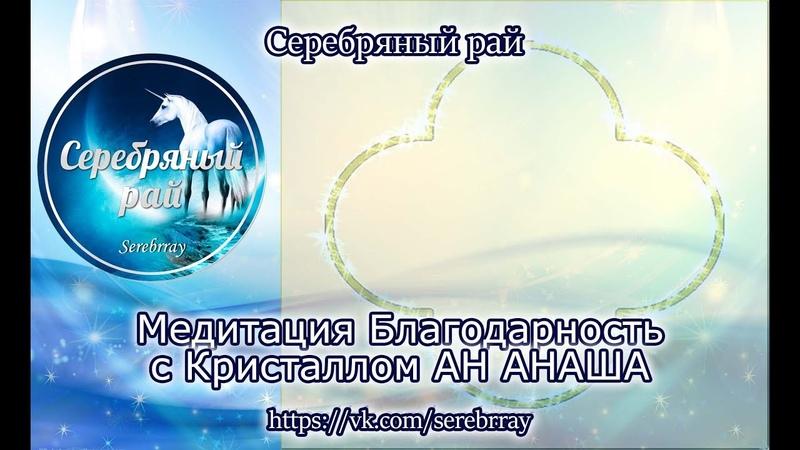 Медитация Благодарность с Кристаллом АН АНАША