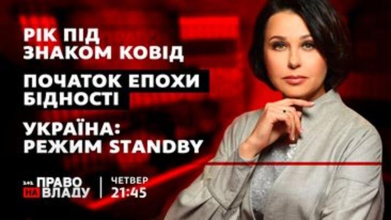 17 12 20 Право на владу Рік під знаком Ковід Початок епохи бідності Україна режим Standby
