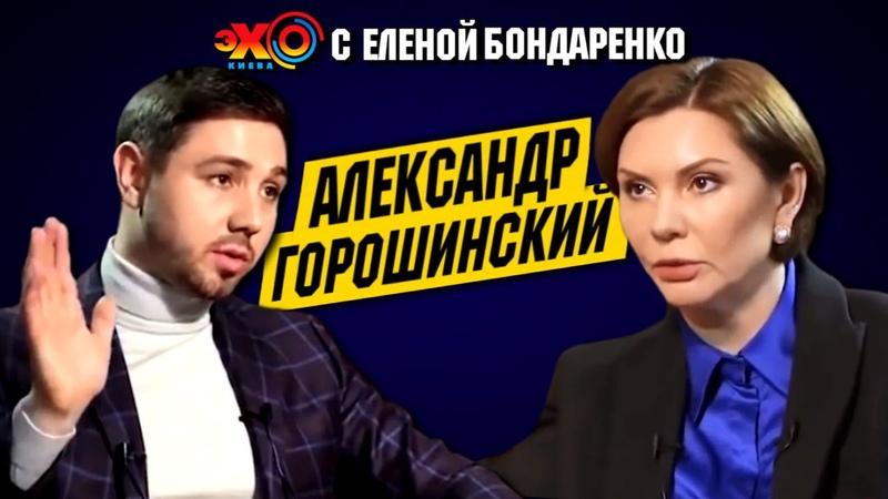 Александр Горошинский Луценко и секреты Майдана которые показал Анатолий Шарий Эхо с Бондаренко