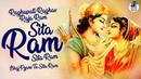 Beautiful Bhajan - Raghupati Raghav Raja Ram Sita Ram Sita Ram Bhaj Pyare Tu Sita Ram NewSong