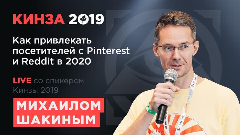 Михаил Шакин: Как привлекать посетителей с Pinterest и Reddit в 2020