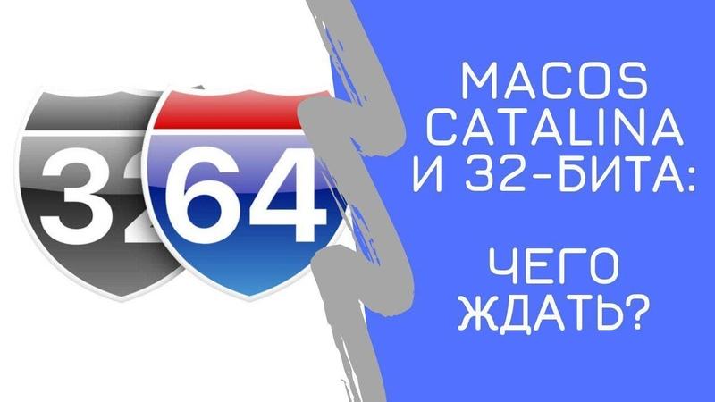 MacOS Catalina и 32-битные приложения. ЧЕГО ЖДАТЬ?
