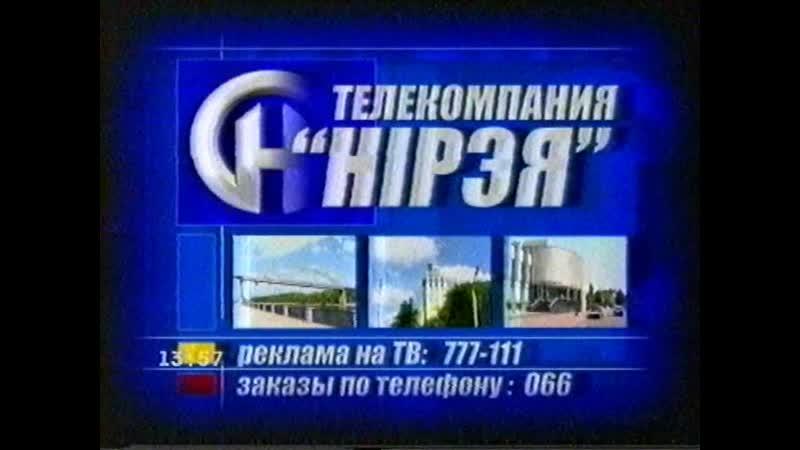 Сборник клипов из программы Твой День (Нирэя (Гомель), 2004)