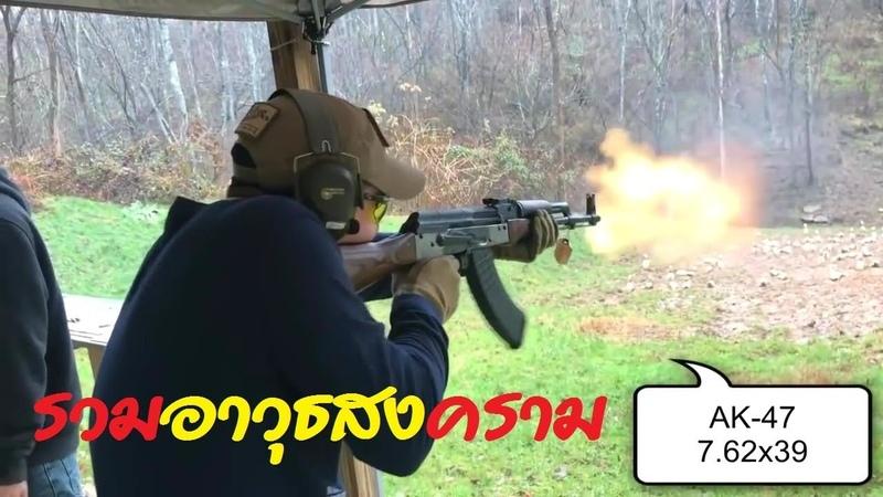 ทดสอบอาวุธสงคราม(คลิปจาก Washington County Machine Guns LLC)