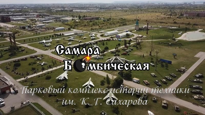 Самара Бомбическая 💣 Музей военной техники: Танки, самолёты, подводная лодка!