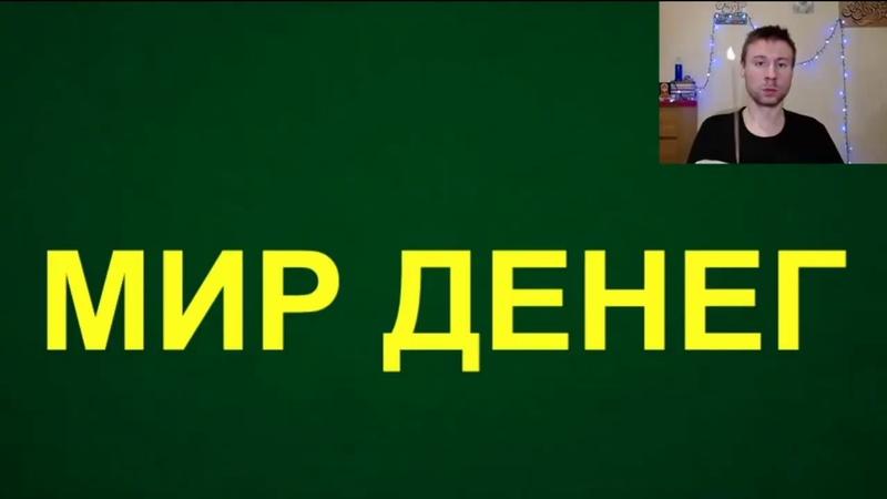 Михаил Федоров Мир денег Как стать богатым человеком