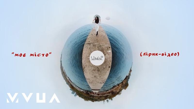 JULINOZA – Моє Місто (офіційне лірик-відео)