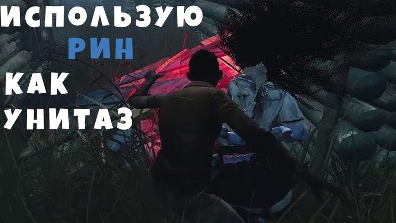 МАНСЫ ПРОТИВ РИН НА 1 РАНГЕ