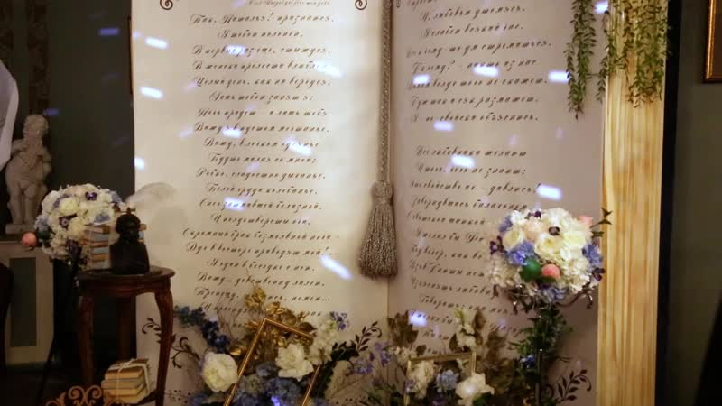 Золотая свадьба в стиле пушкинской эпохи в рамках авторского свадебного проекта Петербургская тайна