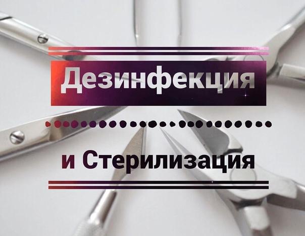 Стерилизация инструментов картинка с надписью