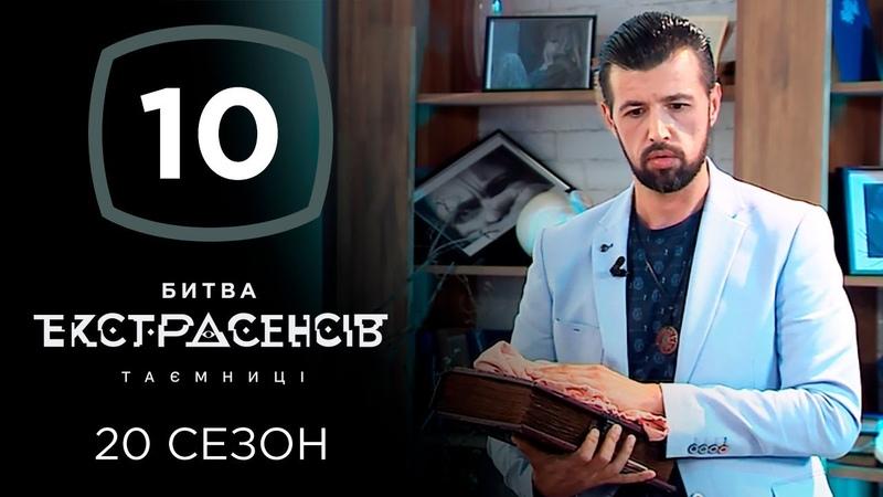 Битва экстрасенсов. Сезон 20. Выпуск 10 от 04.12.2019