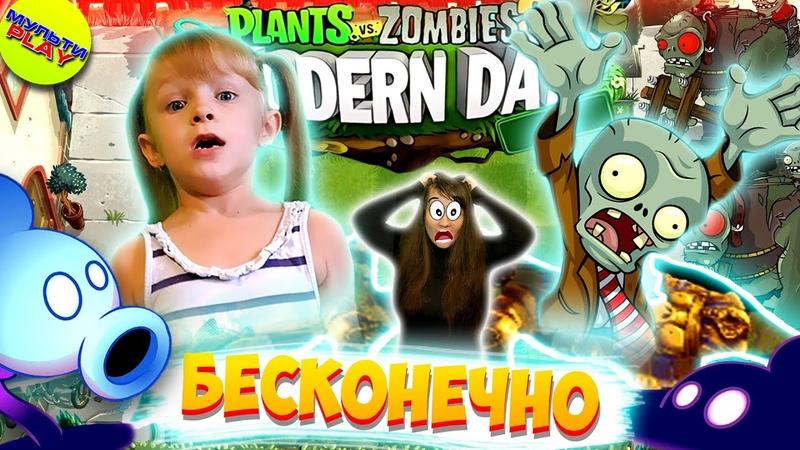 Растения против Зомби 2 БЕСКОНЕЧНО 21 й УРОВЕНЬ Современный мир Plants Vs Zombies