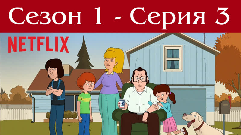 Сезон 1 - Серия 3 / С Значит Семья • F is for Family