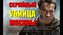 самый новый БОЕВИК 2020 все серии СЕРИЙНЫЙ УБИЙЦА МОСКВЫ русские фильмы