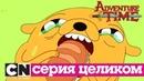 Время приключений Cэндвич времени Слишком стара серия целиком Cartoon Network
