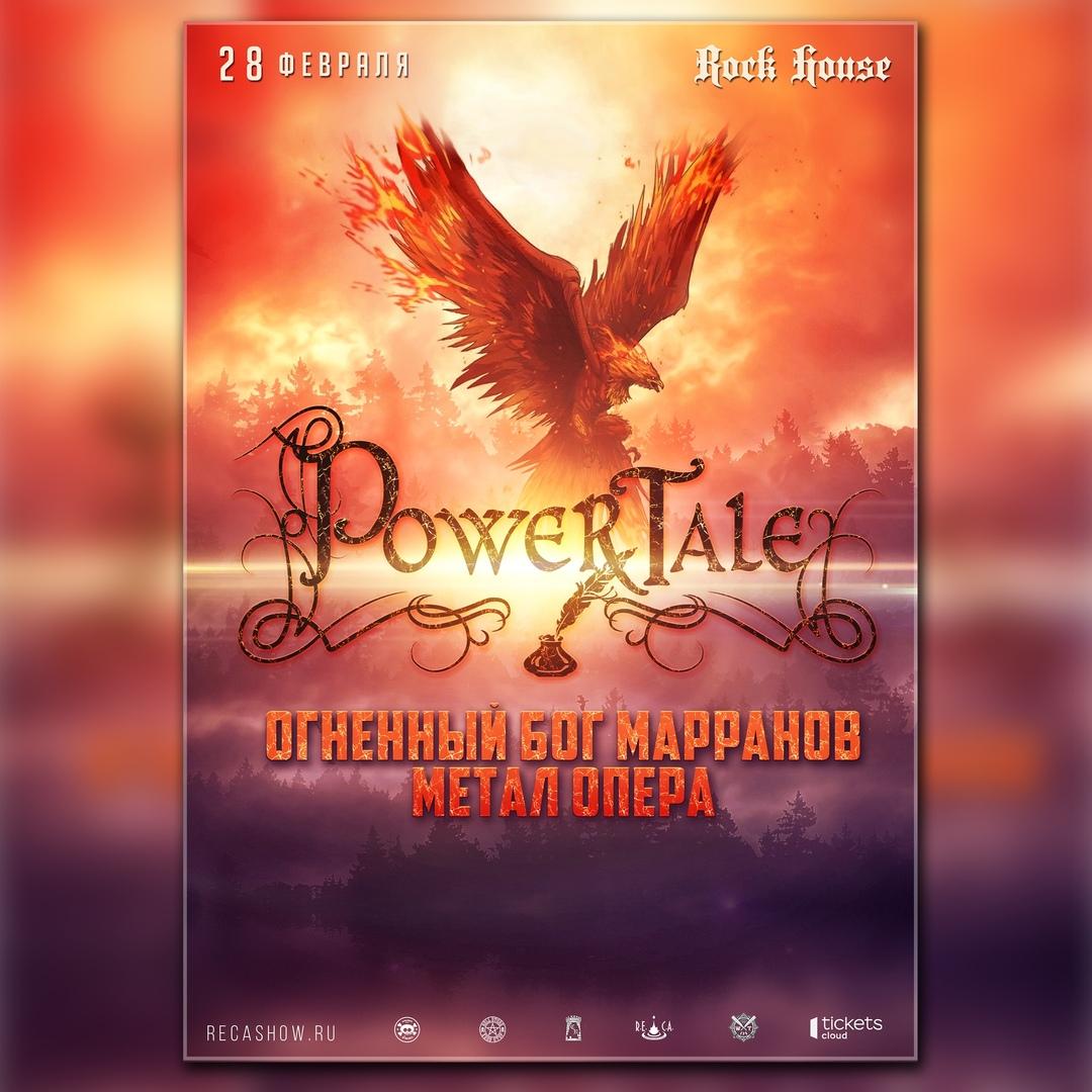 Афиша Москва 28.02 - Power Tale - Rock House