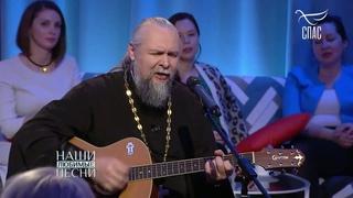 Иерей Андрей Гуров - Святая Русь