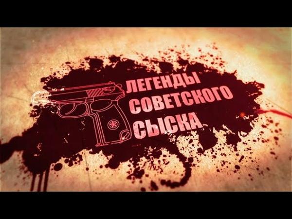 Двоеженец Легенды советского сыска Годы войны