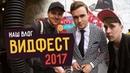 НАШ ВЛОГ с Видфеста 2017: похищение Марьяны Ро, откровения Соболева, Масленникова, Яна Топлес