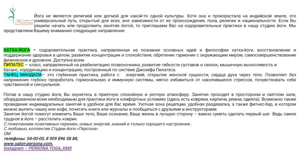Йога-центры в Комсомольске-на-Амуре — адреса, телефоны, график работы и отзывы
