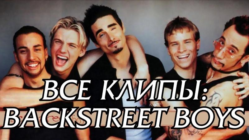 Все клипы BACKSTREET BOYS Самые популярные клипы и хиты БЭКСТРИТ БОЙЗ