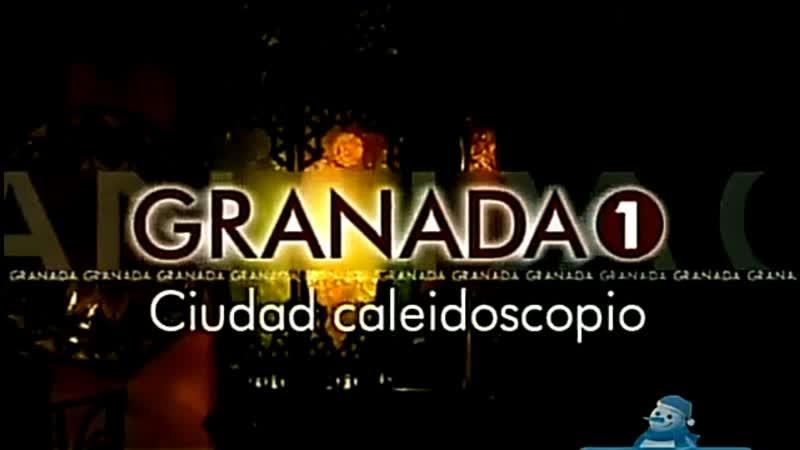 Гранада (I). Город-калейдоскоп / Granada (I). Ciudad caleidoscopio [13.2.2005]