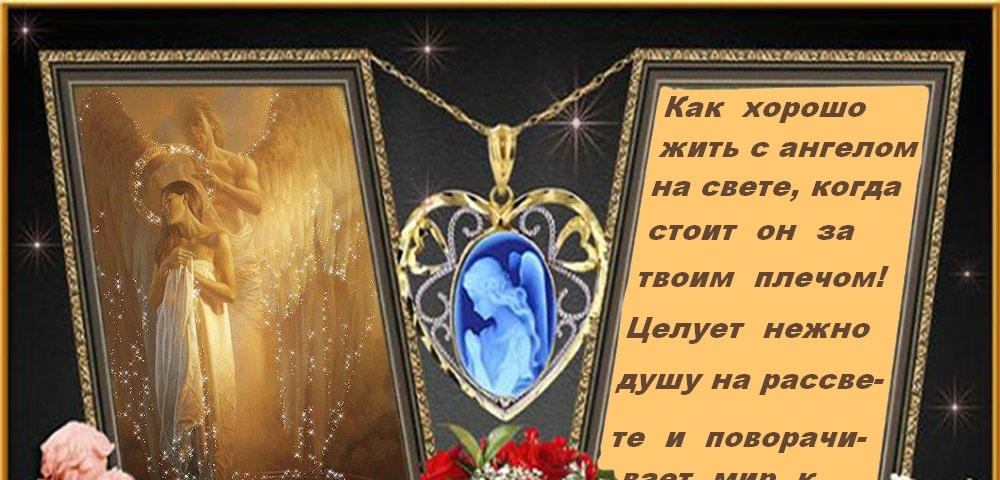 открытка с ангелом все будет хорошо того