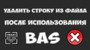 Как в БАС удалить строку из файла после использования пример скрипта BAS