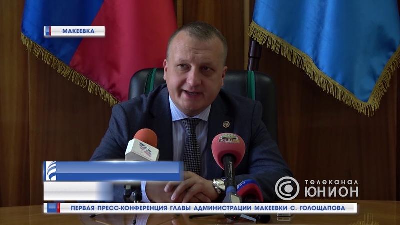 Первая пресс-конференция главы администрации Макеевки C. Голощапова. 11.06.2019, Панорама