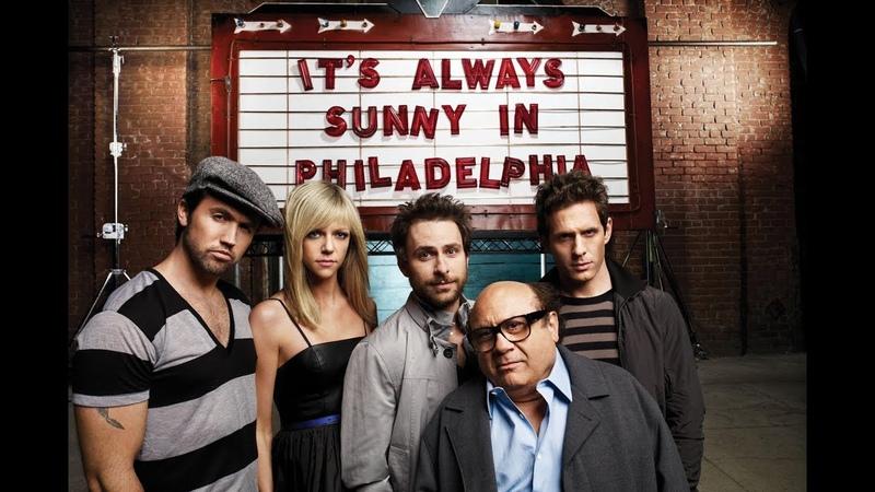 Заставка к сериалу В Филадельфии всегда солнечно
