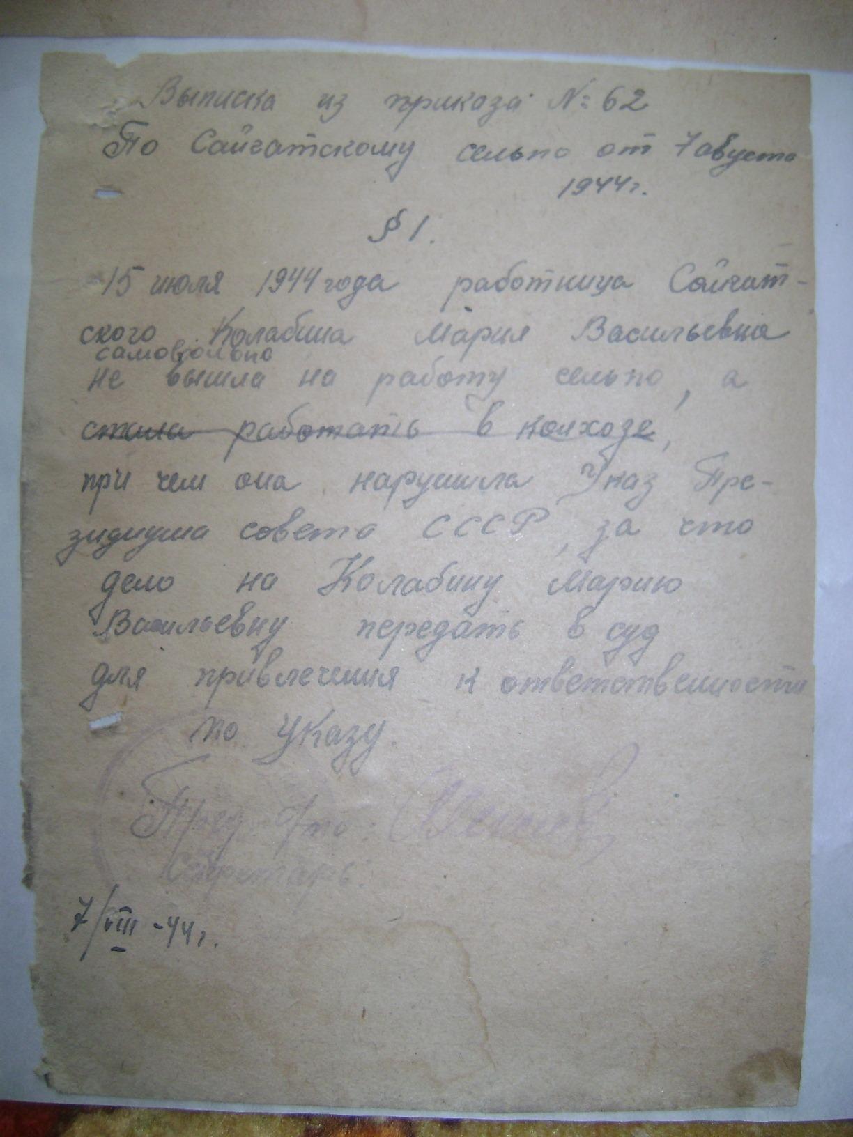 документыЧайковский, 2019 год