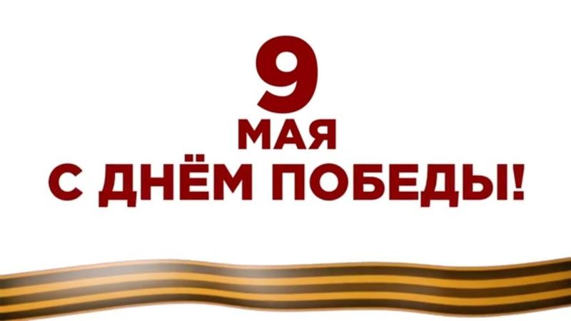 Звезды поздравляют с 75 летием Великой Победы 9 мая 0