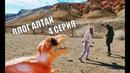 Горный Алтай Влог. 4 серия. Курайская степь, Алтайский Марс.