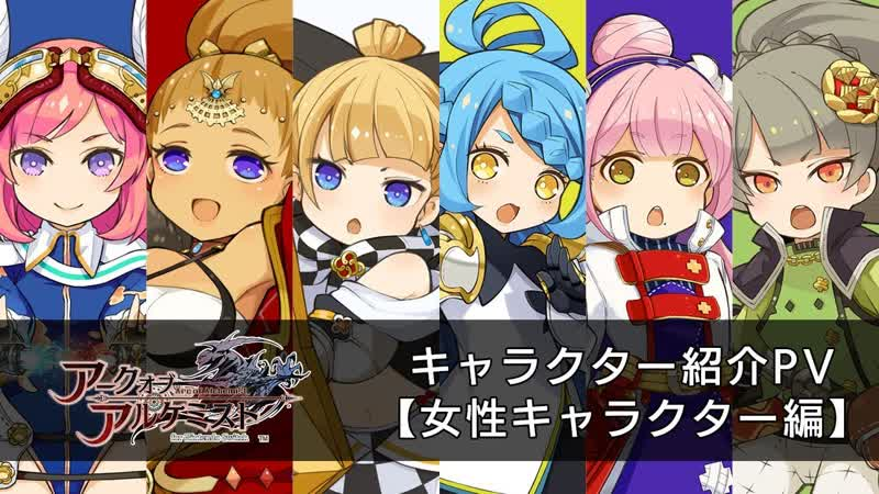 Nintendo Switchアークオブアルケミスト for Nintendo Switchキャラクター紹介PV女性キャラクター編