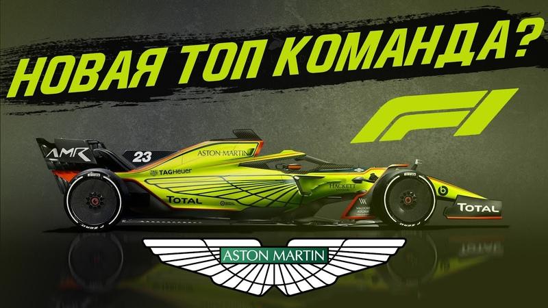 ВСЕ ЧТО ВАМ НУЖНО ЗНАТЬ ОБ ASTON MARTIN F1 ФОРМУЛА 1 2021