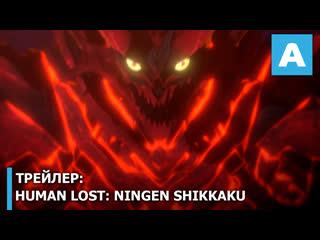 Human Lost: Ningen Shikkaku - трейлер полнометражного аниме. Премьера 29 ноября 2019 года