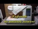 Алфавит от швейной машинки