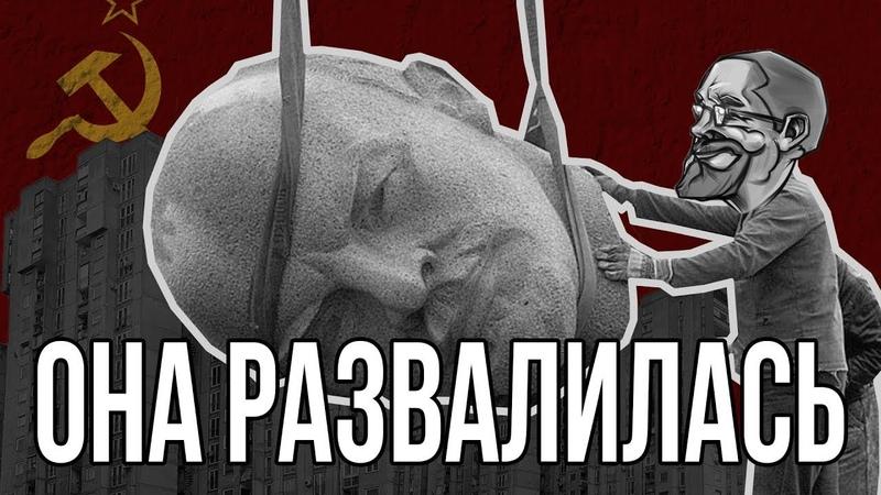 Ежи Сармат смотрит ПОЧЕМУ РУХНУЛ СССР NAP