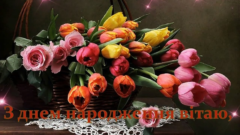 Привітання з днем народження поздоровлення вітання