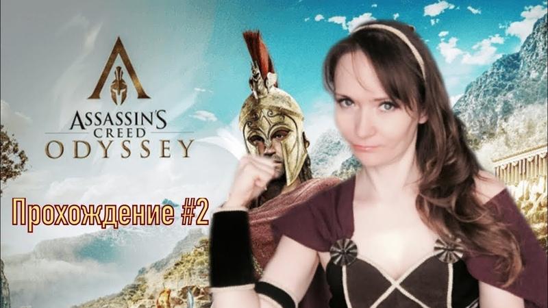 Assassin's Creed Odyssey [КОСПЛЕЙ] ►Полное прохождение на русском №2 / Ассасин Одиссея Xbox one X 4К