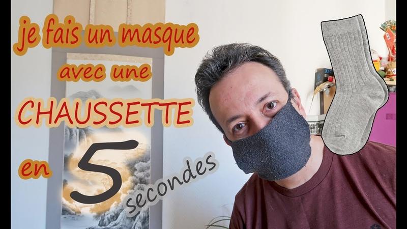 Je fabrique un masque avec une chaussette en 5 secondes