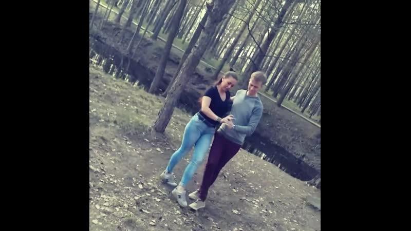 Маша и Кирилл. Кизомба в лесу