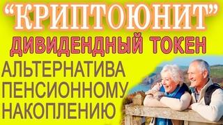 инвест-программа КРИПТОЮНИТ - про альтернативу пенсии (4 11 19)