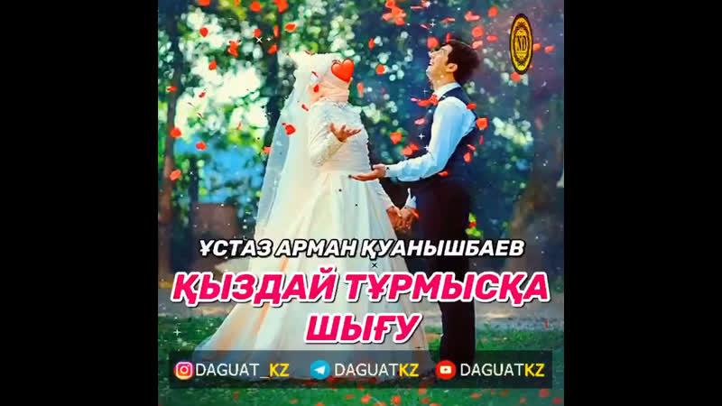 Қыздай тұрмысқа шығу Ұстаз Арман Қуанышбаев