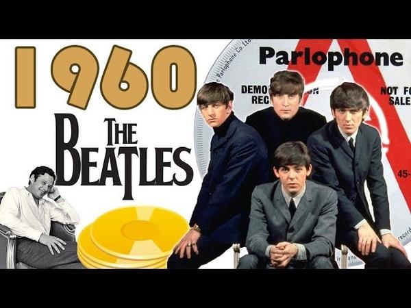 Рождение The BEATLES 1960 е КОНТИНУУМ