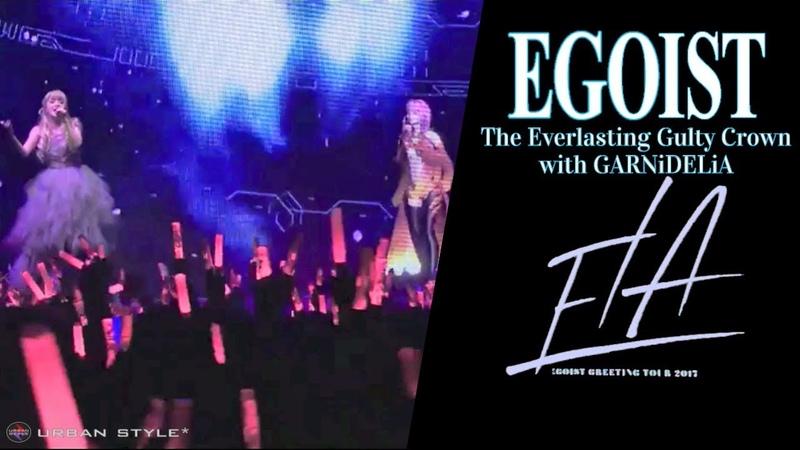 EGOIST【LIVE 2017】 The Everlasting Guilty Crown with GARNiDELiA [Full HD]