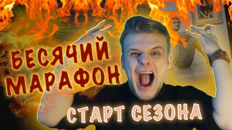 БЕСЯЧИЙ МАРАФОН. СТАРТ СЕЗОНА СОПЛИВЫЕ НЫТИКИ