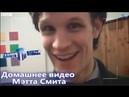 Специальный выпуск Доктор Кто Домашнее видео Мэтта Смита.Озвучка «TARDIS MEDIA»