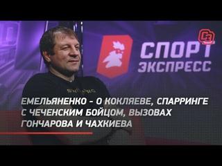 Александр Емельяненко - о бое с Кокляевым, нокдауне на тренировке, вызовах Гончарова и Чахкиева